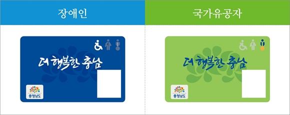 아산시, 장애인 및 국가유공자 등 시내버스 무료화 사업 시행
